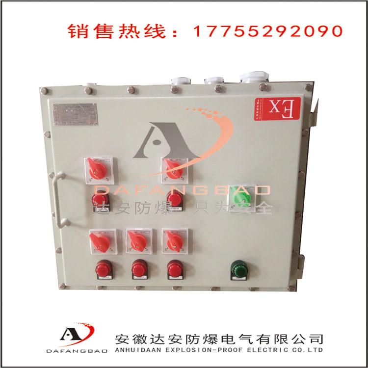 北京粉尘防爆配电箱厂家不锈钢防爆配电箱价格