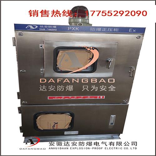 南京正压型防爆配电柜
