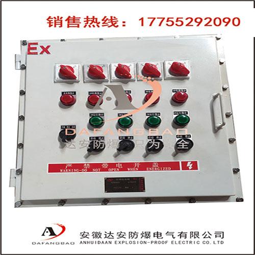 北京BXMD防爆配电箱