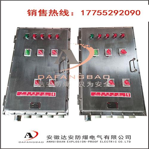 不锈钢BXMD防爆控制箱