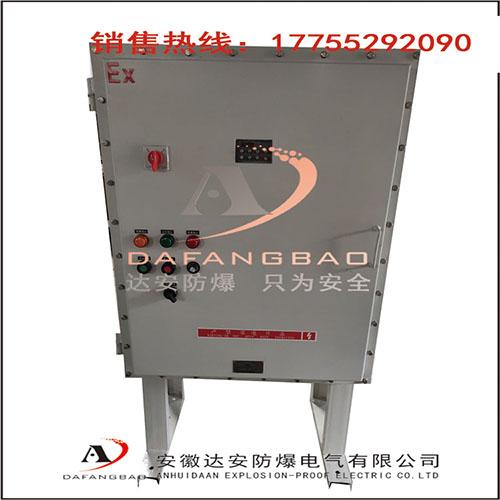 BXMD防爆碳钢防爆防爆柜