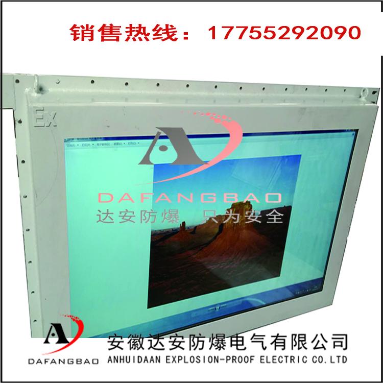 KB系列防爆显示屏生产厂家